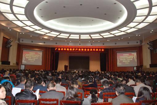 2015年广东省环境保护产业协会会员代表大会暨第五届理事会第一次会议在澳门开元棋牌赌场隆重举行